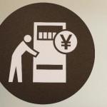 【写真説明付】金券ショップの近くにあるタッチパネル式金券自動販売機の使い方