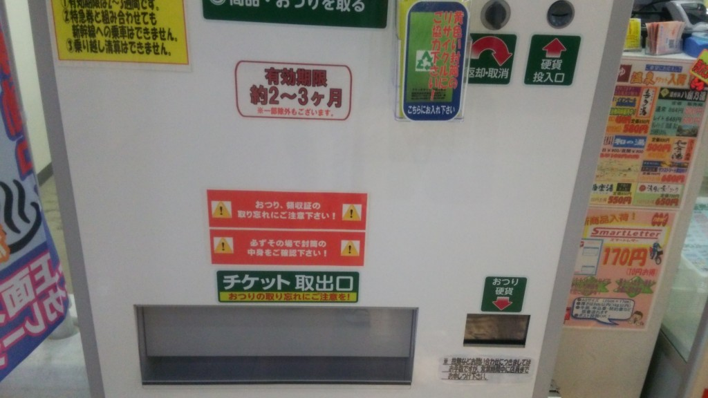 MEGAドン・キホーテ浜松可美店|マックスバリュ磐田豊田店|金券自動販売機|下部写真
