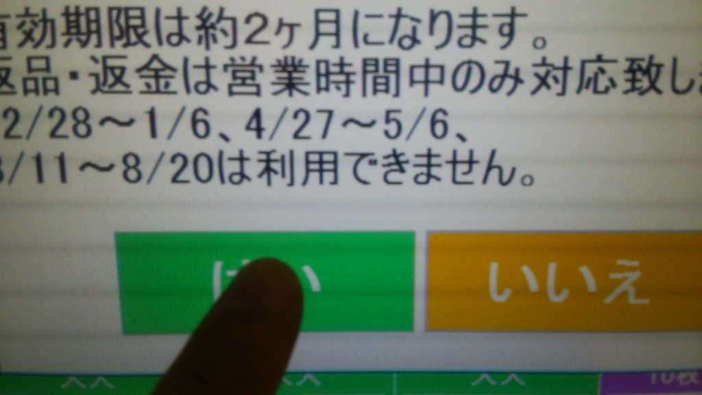 MEGAドン・キホーテ浜松可美店|マックスバリュ磐田豊田店|金券自動販売機|注意書き確認