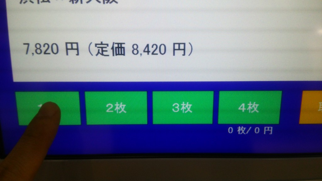 MEGAドン・キホーテ浜松可美店|マックスバリュ磐田豊田店|金券自動販売機|商品枚数選択