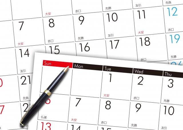 カレンダー|入荷時期