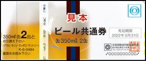 ビール券缶(350ml)2本(494円分)