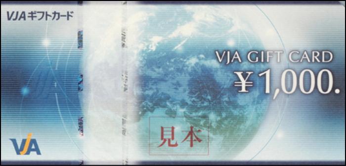 VJA・VISAギフトカードサンプル