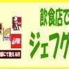 磐田豊田店周辺|ジェフグルメカードが利用できるお店を紹介