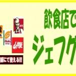 浜松郊外|ジェフグルメカードが利用できるお店を紹介