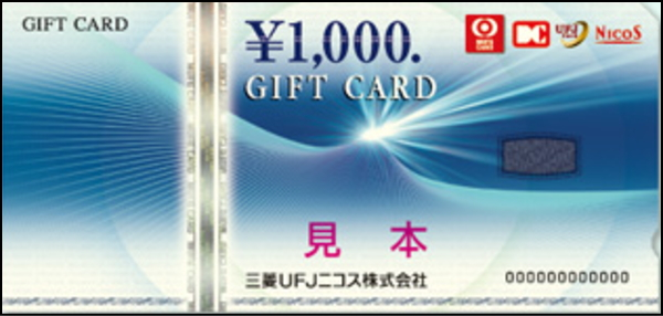 三菱UFJニコスギフトカードサンプル