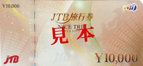 JTB旅行券|ナイストリップ