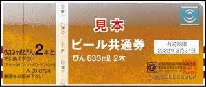 ビール券大瓶2本(724円分)