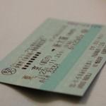 新幹線回数券について|新幹線格安チケットを買う方法