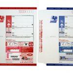 レターパックの使い方|レターパックを格安で購入する方法