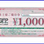 SFPダイニング|株主優待券の使い方と格安で購入する方法