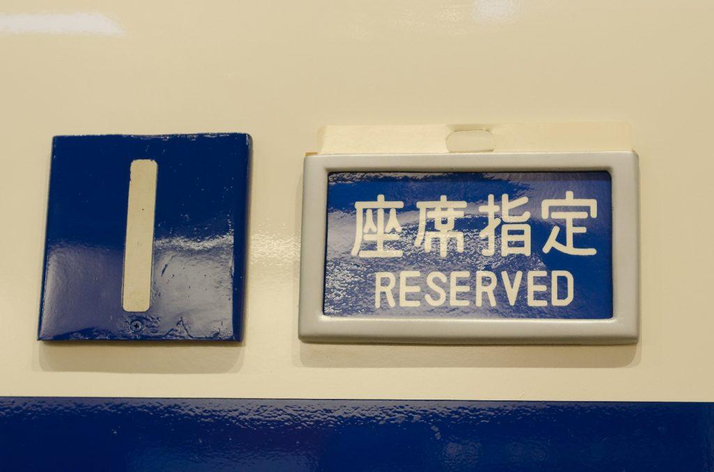指定席|新幹線指定席回数券