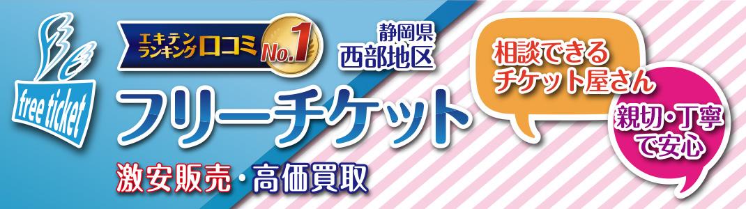 浜松の金券ショップ|フリーチケット店員が金券の質問にお答えします。