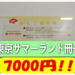 東京都競馬(サマーランド)|株主優待券の使い方と格安で購入する方法