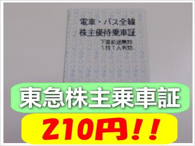 東京急行(東急)電鉄株主優待乗車証