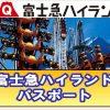 富士急行 (富士急ハイランド)|株主優待券の使い方と格安で購入する方法