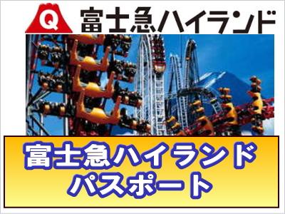 富士急ハイランド株主優待券(パスポート引換券)
