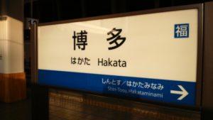 博多駅|小倉駅